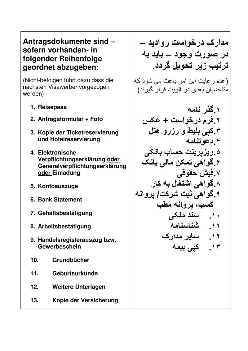 ترتیب مدارک ویزای اتریش | مهر پرواز