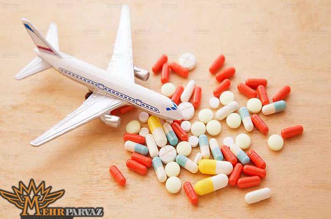 دارو هاي ممنوعه در سفر